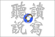 Chinese Language Training Environment